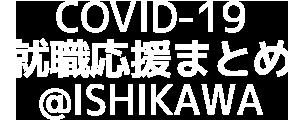COVID-19(コロナ)就職応援まとめ@ISHIKAWA