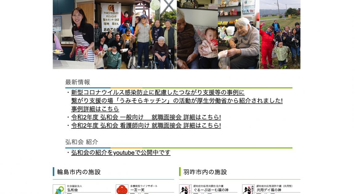社会福祉法人弘和会の求人 -COVID-19(コロナ)就職応援まとめ石川